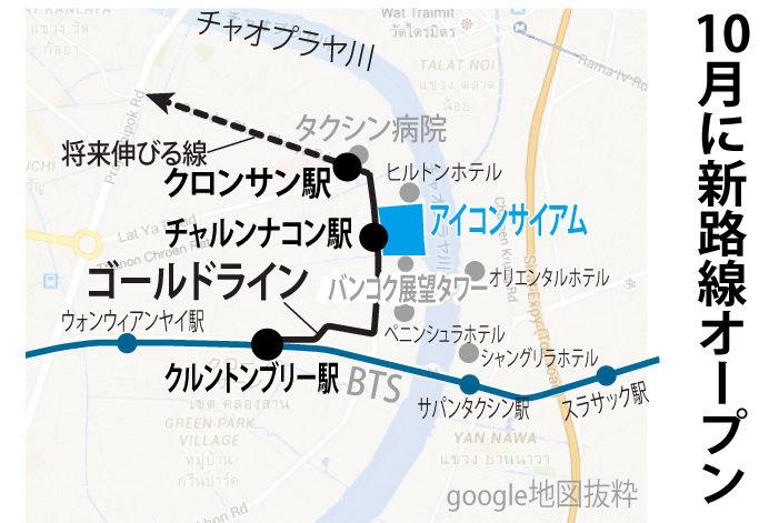 10月に新路線オープン