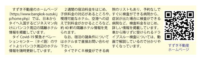 【すずき不動産特別編】地域社会への奉仕活動を継続20200905