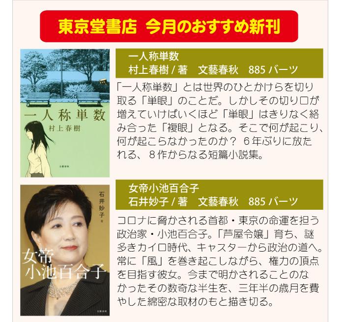 東京堂書店の2020年9月5日のおすすめ新刊