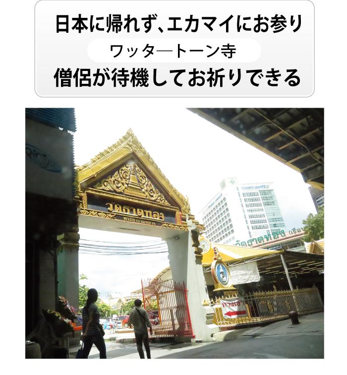 日本に帰れず、エカマイのワッタ―トーン寺にお参り、僧侶が待機してお祈りできる