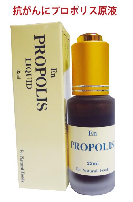 エノタイのプロポリス原液