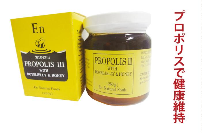 蜂蜜がメインの「プロポリスⅢ」
