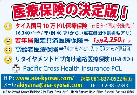 パシフィッククロス医療保険会社の広告