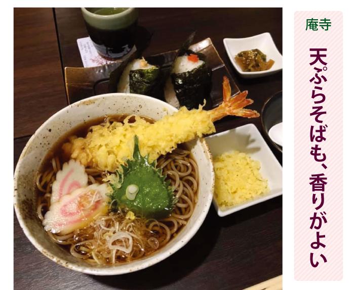 とっても香りのよい庵寺の天ぷらそば