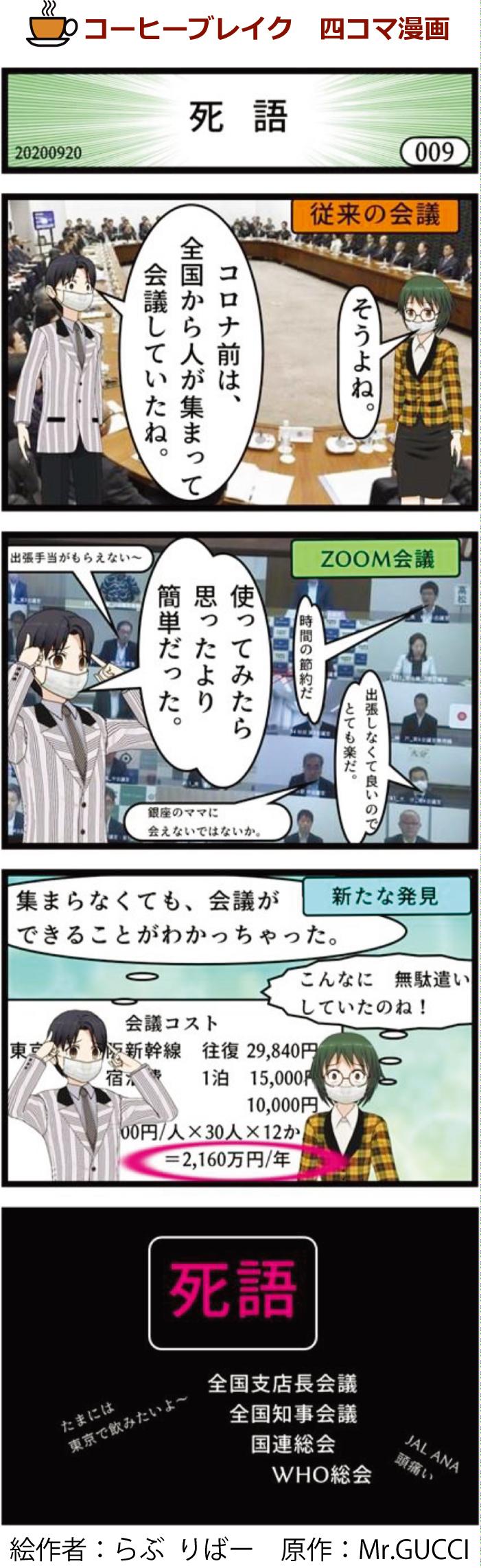 コーヒーブレイク 四コマ漫画