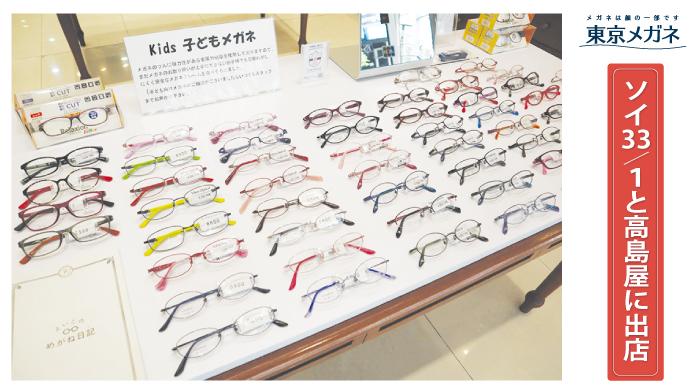 東京メガネは子供用メガネも豊富(ソイ33/1)