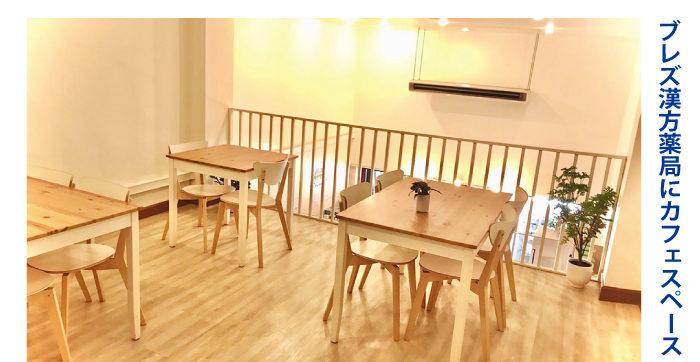 ブレズ漢方薬局2階にオープンしたカフェスペース