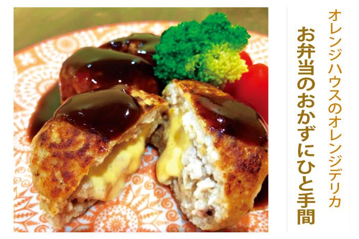 生ミニハンバーグ 50g×6個  160バーツ生ミニチーズ inハンバーグ 50g×6個  200バーツ