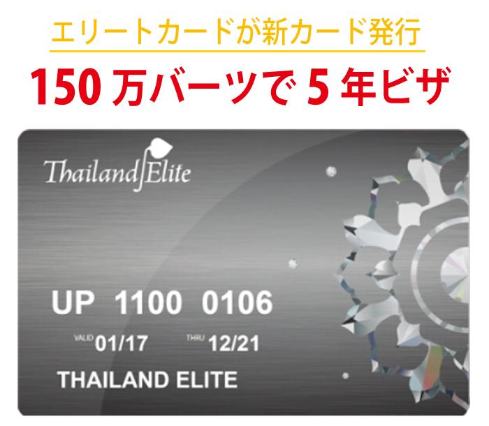 エリートカードが新カード発行、150万バーツで5年ビザ