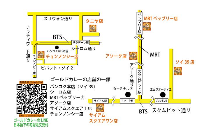 ゴールドカレーの地図