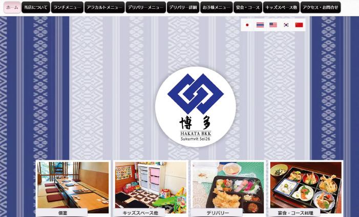 博多ホームページのトップ画像