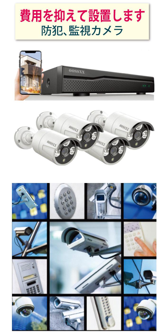 PC-UPで防犯、監視カメラを費用を抑えて設置します
