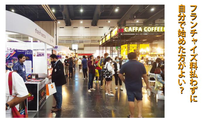 催し会場ではカフェの出店も多い