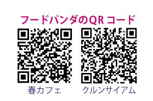 フードパンダのQRコード