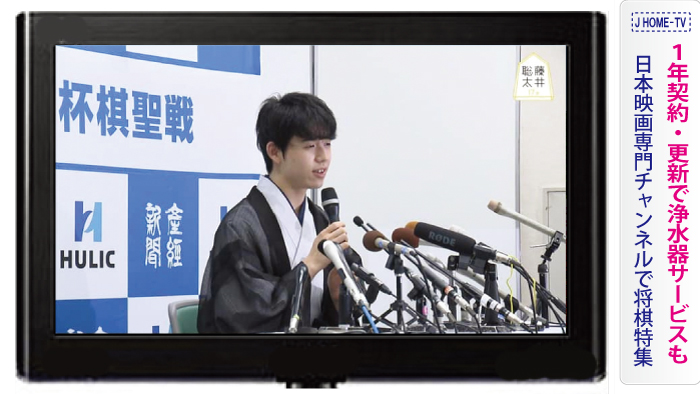 日本映画専門チャンネルで藤井聡太2冠のドキュメンタリーを放送