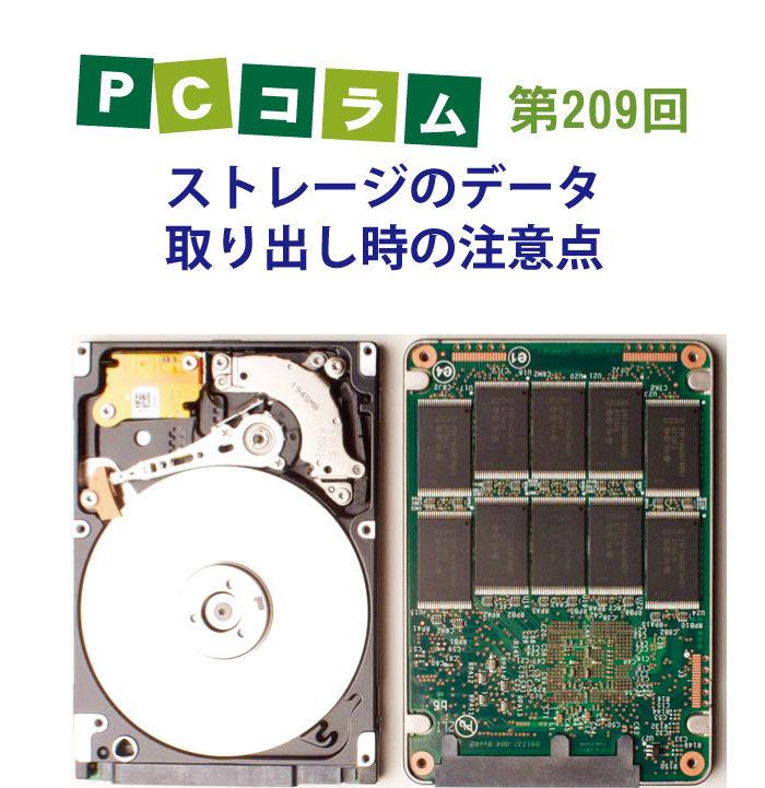 HDDやSSDが故障したら電源を切って、長時間稼働でデータ復旧が出来ないことも
