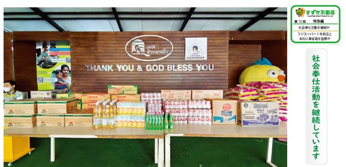 孤児院へは食品や飲料、生活用品を寄付しました