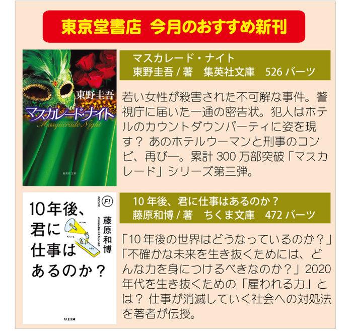 東京堂書店の2020年10月5日のおすすめ新刊