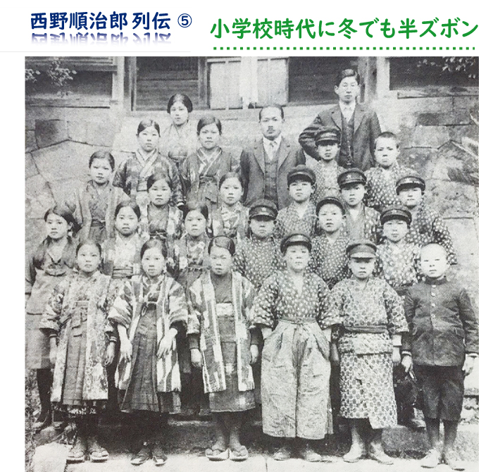 東信達尋常小学校卒業(昭和5年)前から2列目、右から2人目が西野順治郎氏
