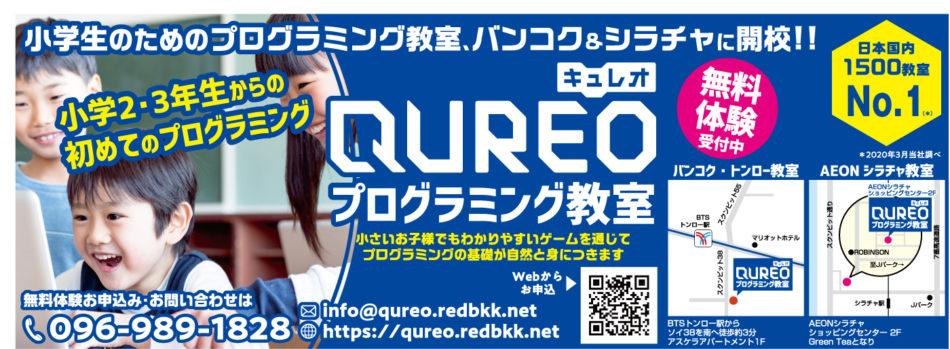 QUREOプログラミング教室の広告