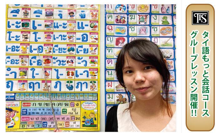 TLSアソーク校でタイ語の勉強をしましょう