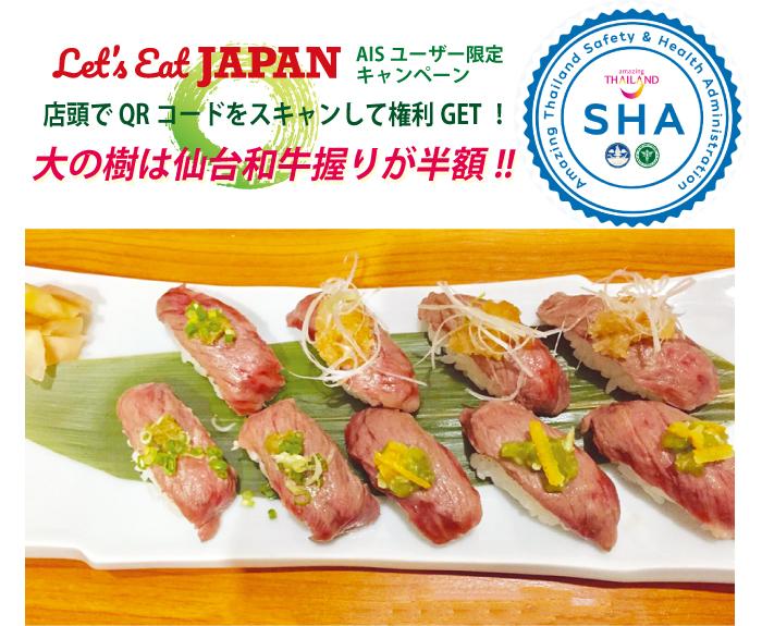 仙台和牛握り寿司(850バーツ)
