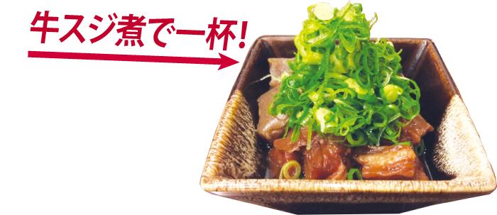 常連に人気があるお好み焼 広島の「牛スジ煮」
