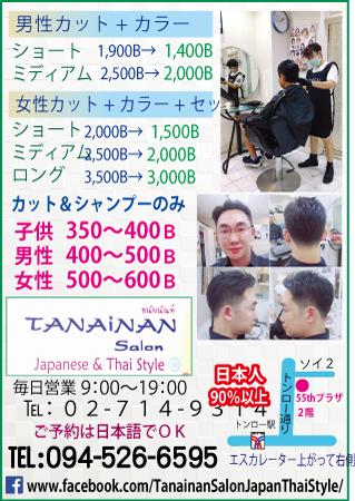 タナイナンの広告
