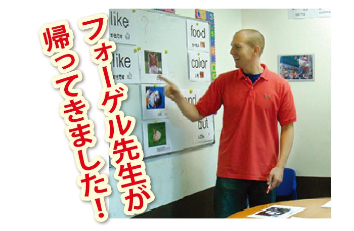 プロムジャイランゲージスクール英語主任講師フォーゲル先生