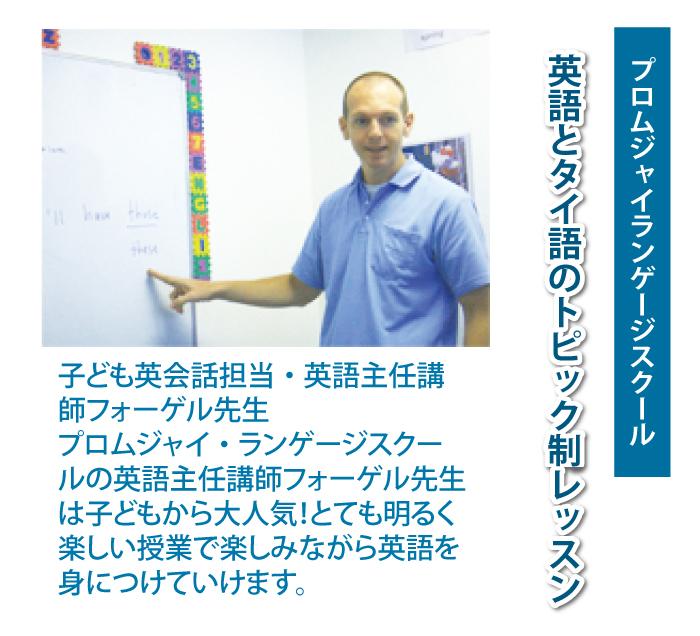プロムジャイランゲージスクールの英語とタイ語のトピック制レッスン