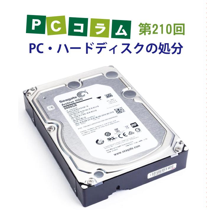 ノートPCのハードディスク