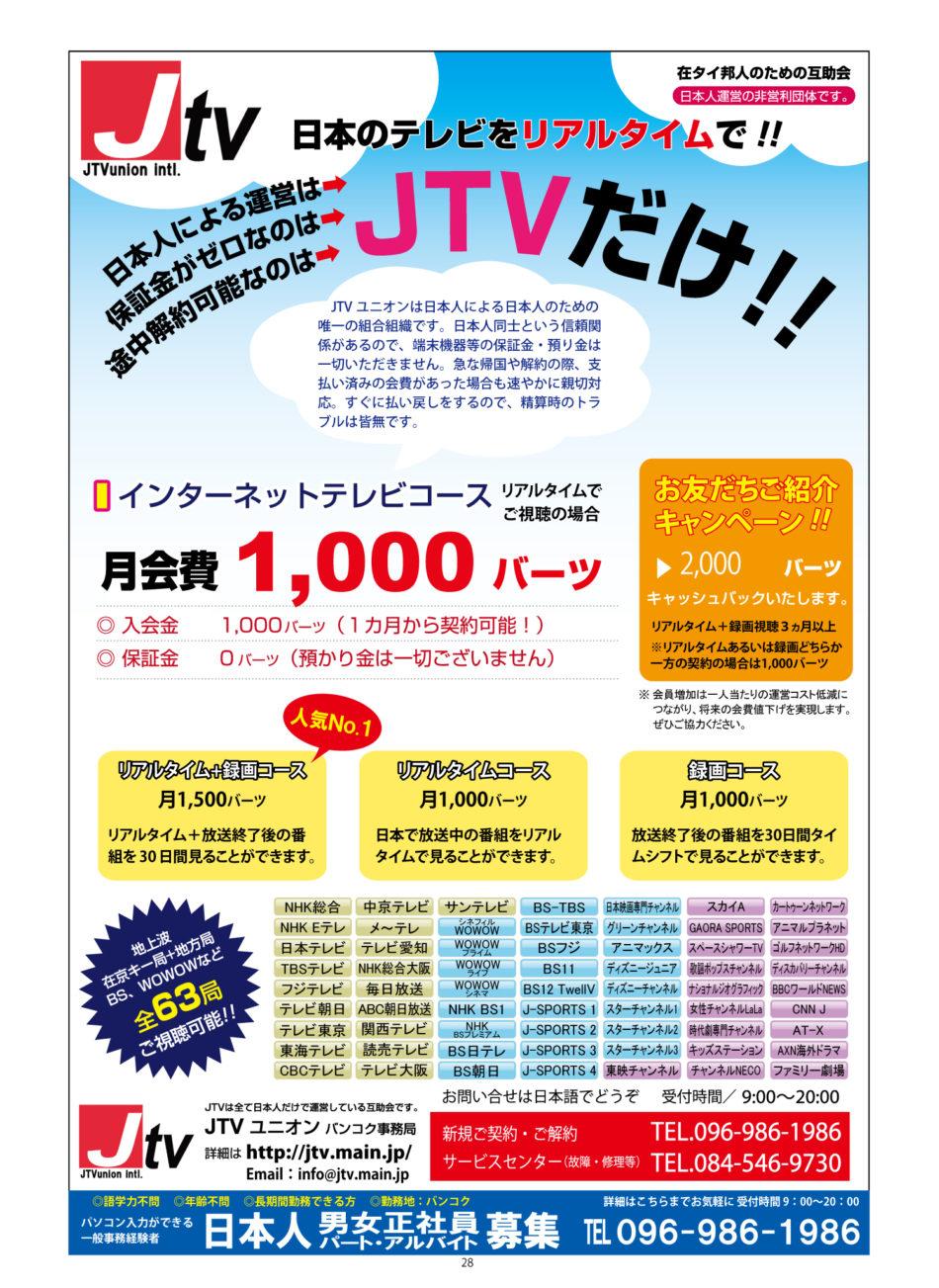 JHOMETVの広告