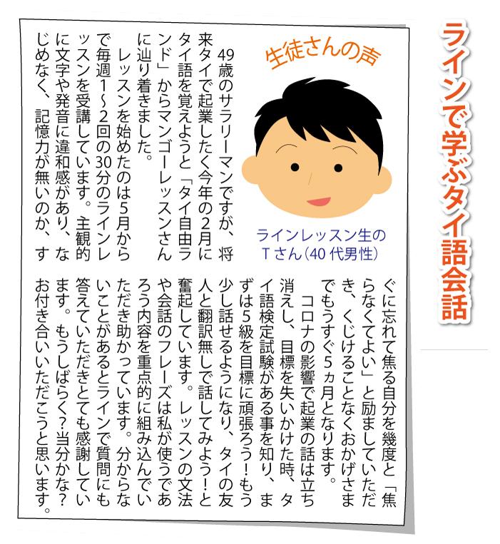 「マンゴーサービス」ラインで学ぶタイ語会話
