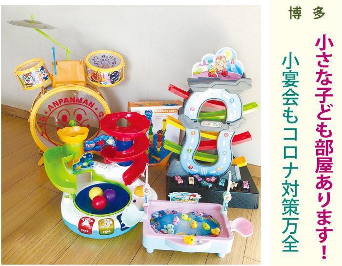 博多の新しい子供用おもちゃ