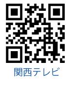 放送回等は関西テレビのホームページ(QRコードスキャン)で