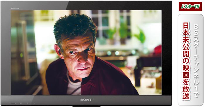 11月のスターチャンネル1で放送されるデニス・クエイド主演 『侵入する男』