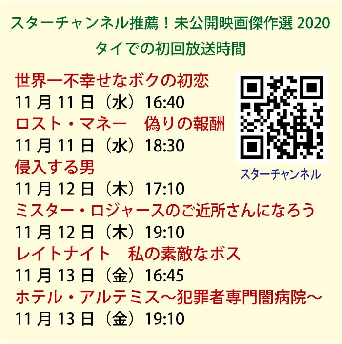 JスターTVでは日本未公開の映画を放送