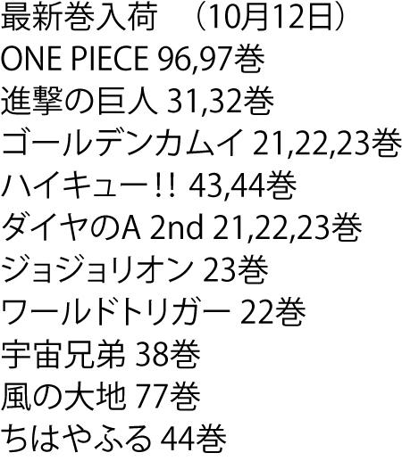 最新巻入荷 (10月12日)