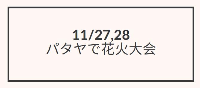 11/27,28パタヤで花火大会