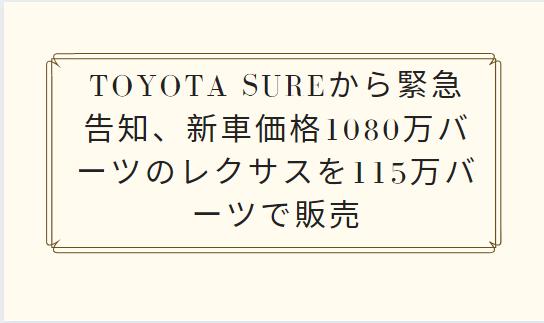TOYOTA SUREから緊急告知、新車価格1080万バーツのレクサスを115万バーツで販売