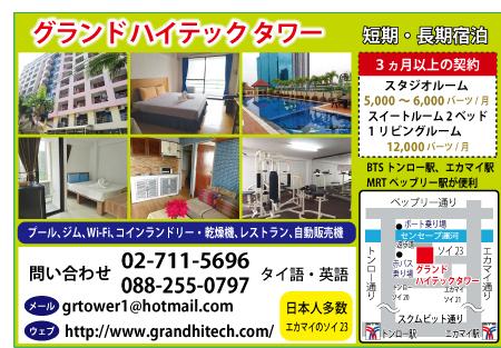 グランドハイテックタワーの広告