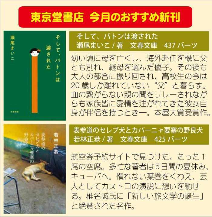 東京堂書店の2020年11月5日のおすすめ新刊
