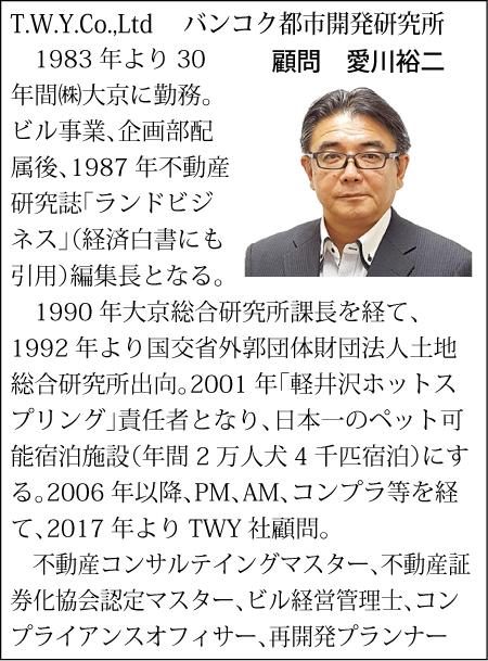 T.W.Y.Co.,Ltd  バンコク都市開発研究所顧問 愛川裕二