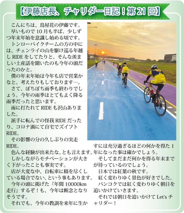 ソイ41の鶏専門店「鳥屋花」【伊藤店長、チャリダー日記!第21回】