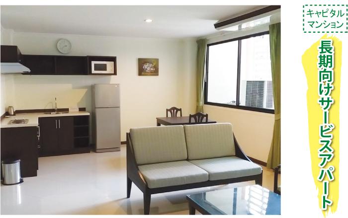 「キャピタルマンション」家具や家電の揃った部屋