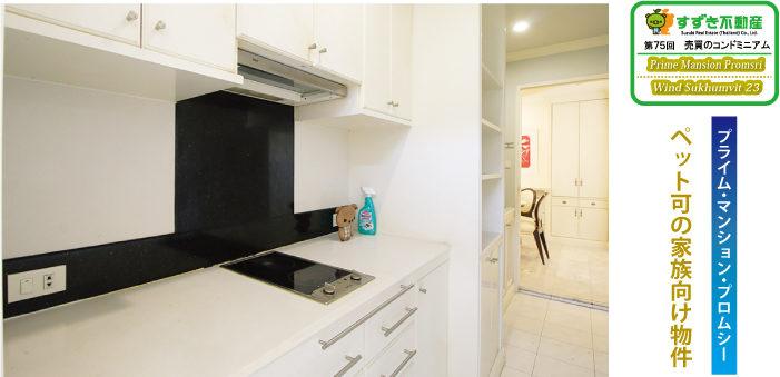 プライム・マンション・プロムシーのキッチンの作業スペースは広め