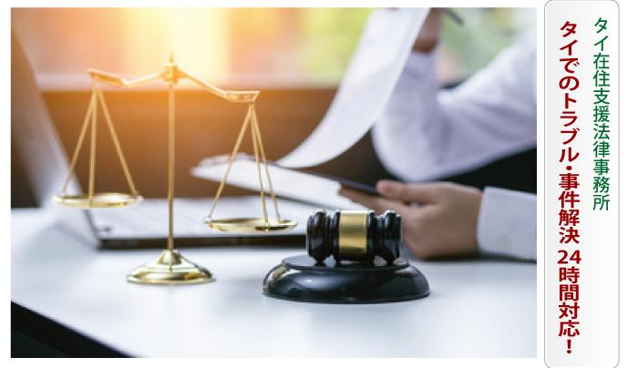 タイ在住支援法律事務所はタイでのトラブル・事件解決 24時間対応!