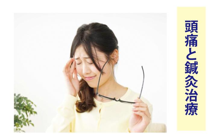 頭痛で悩む人に鍼灸治療が効果的