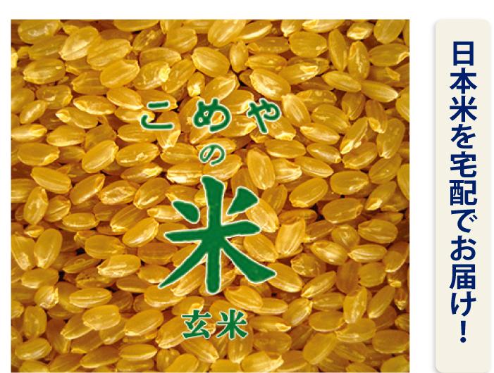 ウェブサイトでも購入できる「こめやの米 玄米」