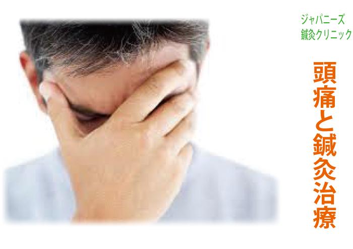 【ジャパニーズ鍼灸クリニック】頭痛と鍼灸治療
